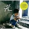 光(伴奏) / Ánh Sáng (Instrumental)