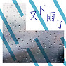 春雨彎刀 / Vết Cắt Mưa Xuân