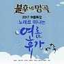 Busan Gull