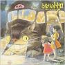 My Neighbor Totoro -Ending Theme Song-