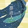 夢追人 (Yume Oibito)
