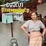 နိုင္ငံေရးေတြမေျပာခ်င္ဘူး - Naing Gyan Yae Twae Ma Pyaw Chin Buu