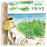 Haimon Haromon (Summer Dream Summer Dream)