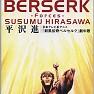 BERSERK-Forces- (GOD HAND MIX)