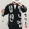 Hipgwon