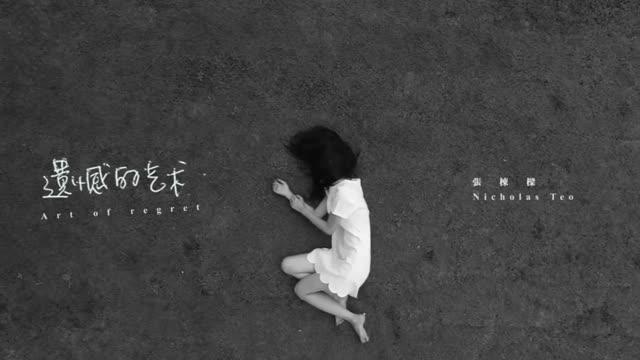 遺憾的藝術 / Nghệ Thuật Của Nuối Tiếc - Trương Đông Lương